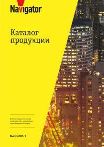 Каталог продукции «Navigator»