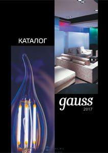 Каталог продукции «Gauss»